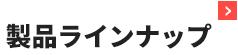 柿名人製品ラインナップ