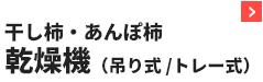 干し柿・あんぽ柿乾燥機(吊り式・トレー式)