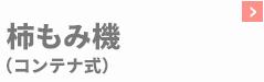 柿もみ機(コンテナ式)